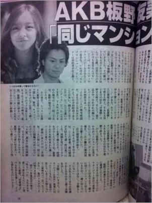 加藤綾子 歴代彼氏 3