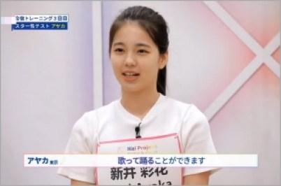 NiziU アヤカ テニス講座 30