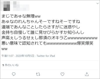 あゆなtweet4