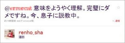 蓮舫 マジコン 村田琳