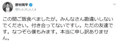 野村周平twitter
