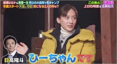 高橋一生と綾瀬はるかの共演画像
