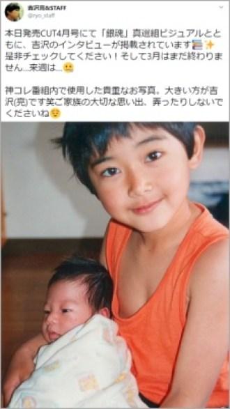 四男を抱く8歳の吉沢亮のツイッター画像