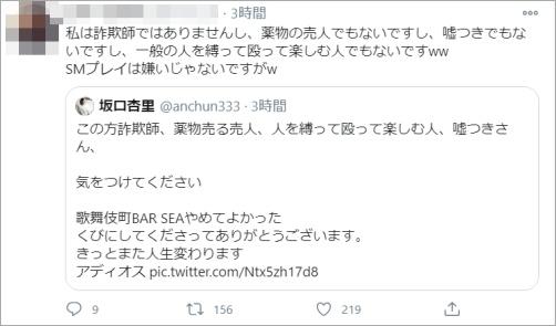 坂口杏里の反論ツイート