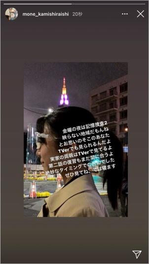 佐藤健と上白石萌音の匂わせ
