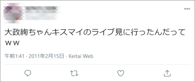 大政twitter