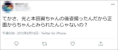 本田八乙女twitter