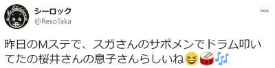Kaito話題twitter2