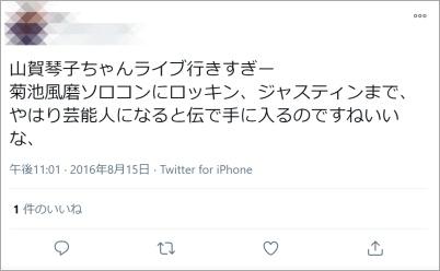 山賀琴子噂twitter2