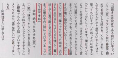 松村北斗のインタビュー
