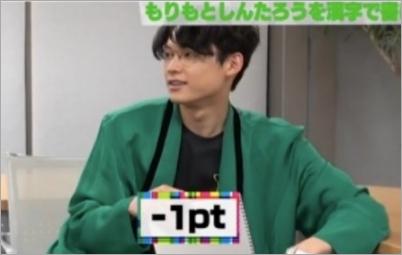 松村北斗緑のジャケット