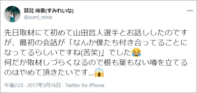 山田哲人との熱愛を否定する鷲見アナのtweet