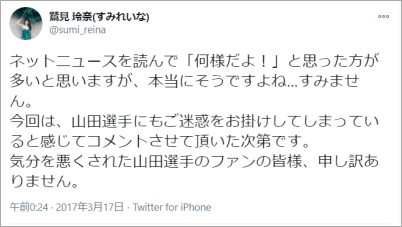鷲見アナの謝罪tweet