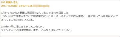 秋山塚本目撃情報