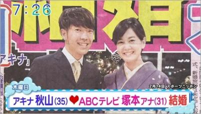 秋山・塚本アナ結婚