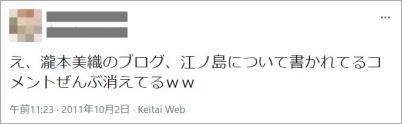 江ノ島デートについてのツイート