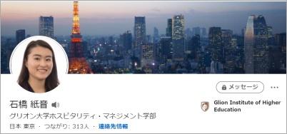 石橋紙音のビジネスSNS画像