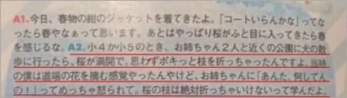 道枝駿佑のインタビュー2