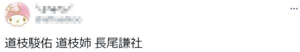 道枝駿佑Twitter3