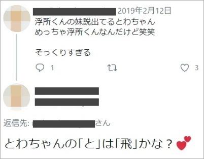 浮所飛貴の妹とわちゃん説についてのtweet