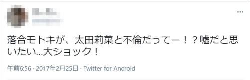 松田龍平の元嫁は太田莉菜