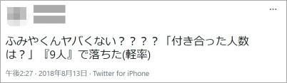 高橋文哉の元カノ9人発言についてのtweet1