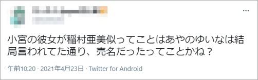 三四郎小宮とあやのゆいなはどうなった?