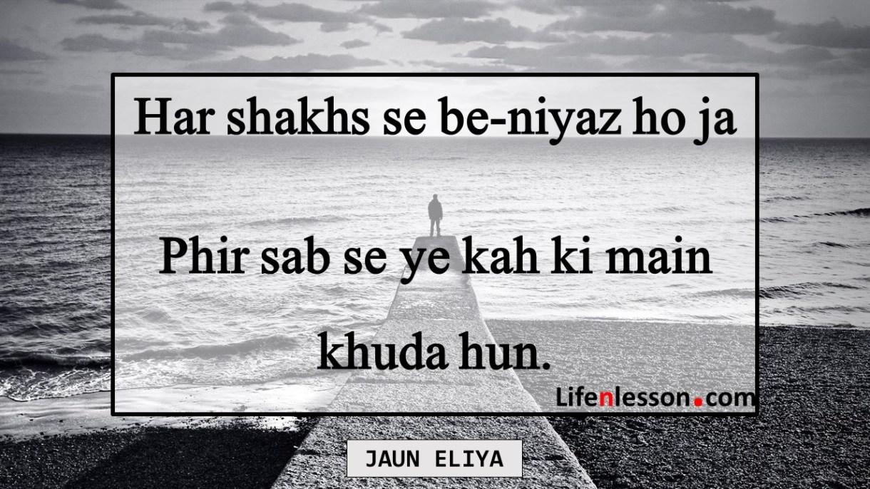 Urdu poems Jaun Eliya