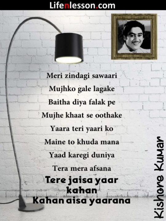These 13 Kishore Kumar's Song Lyrics will Remind you Your