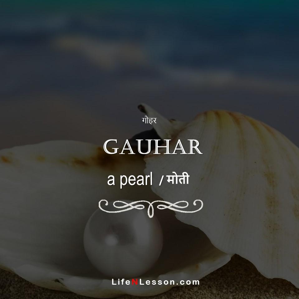 Beautiful Urdu Words
