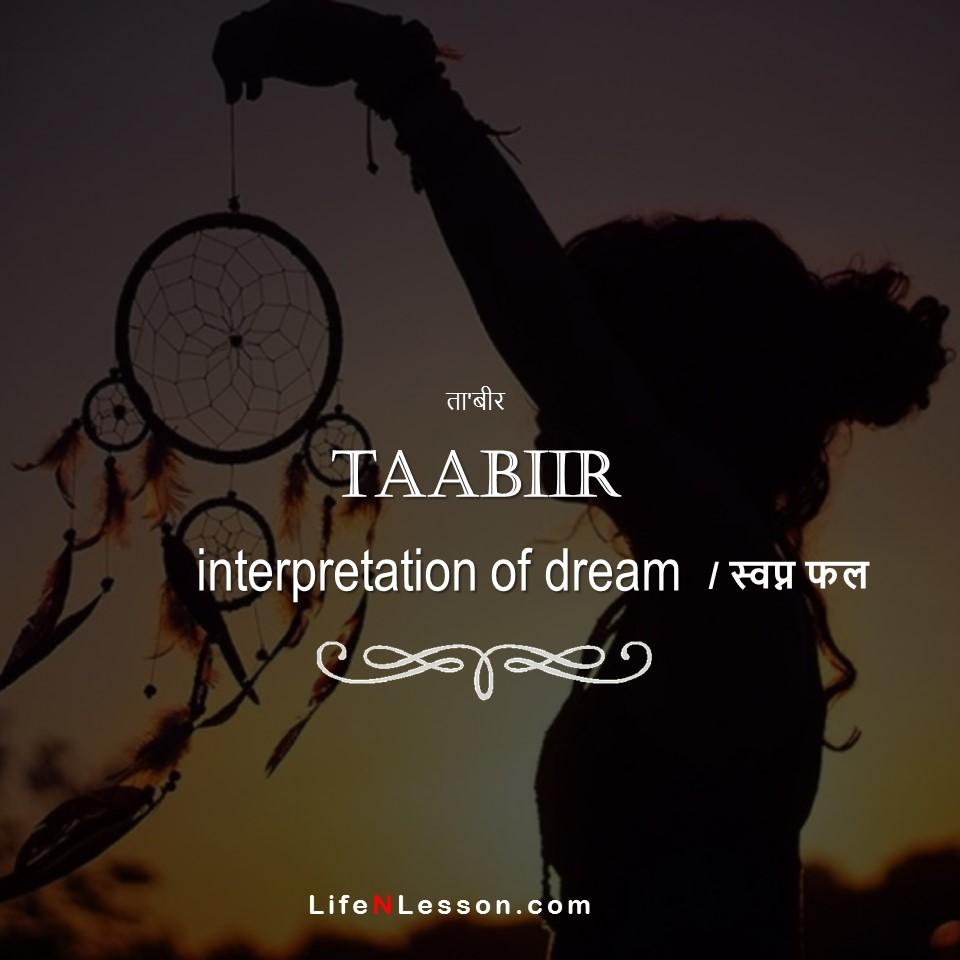 The used meaning in urdu word raksha bandhan