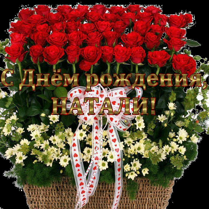позволяет, картинки для наташки с розами окрасить