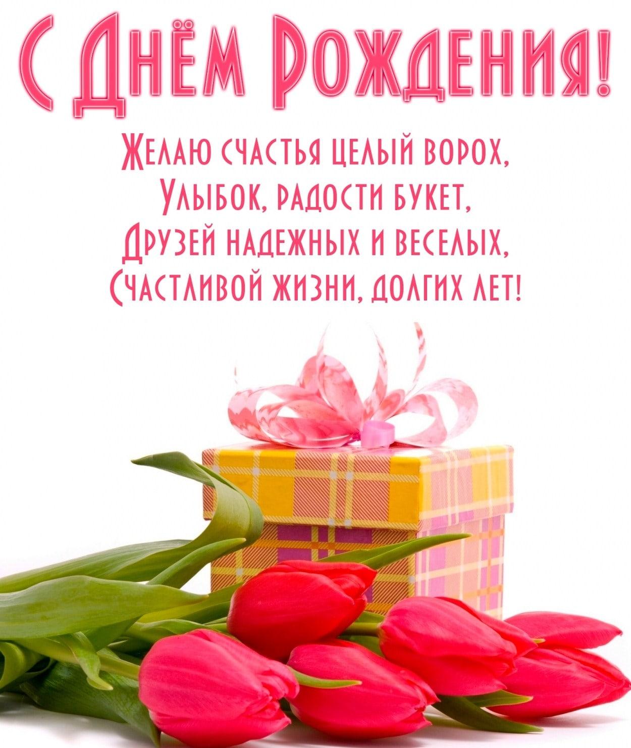 Поздравления с днем рождения на открытку написать