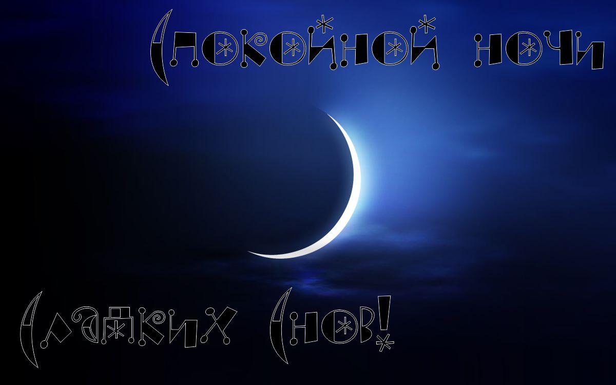 Красивых, открытки для мусульман с пожеланиями доброй ночи