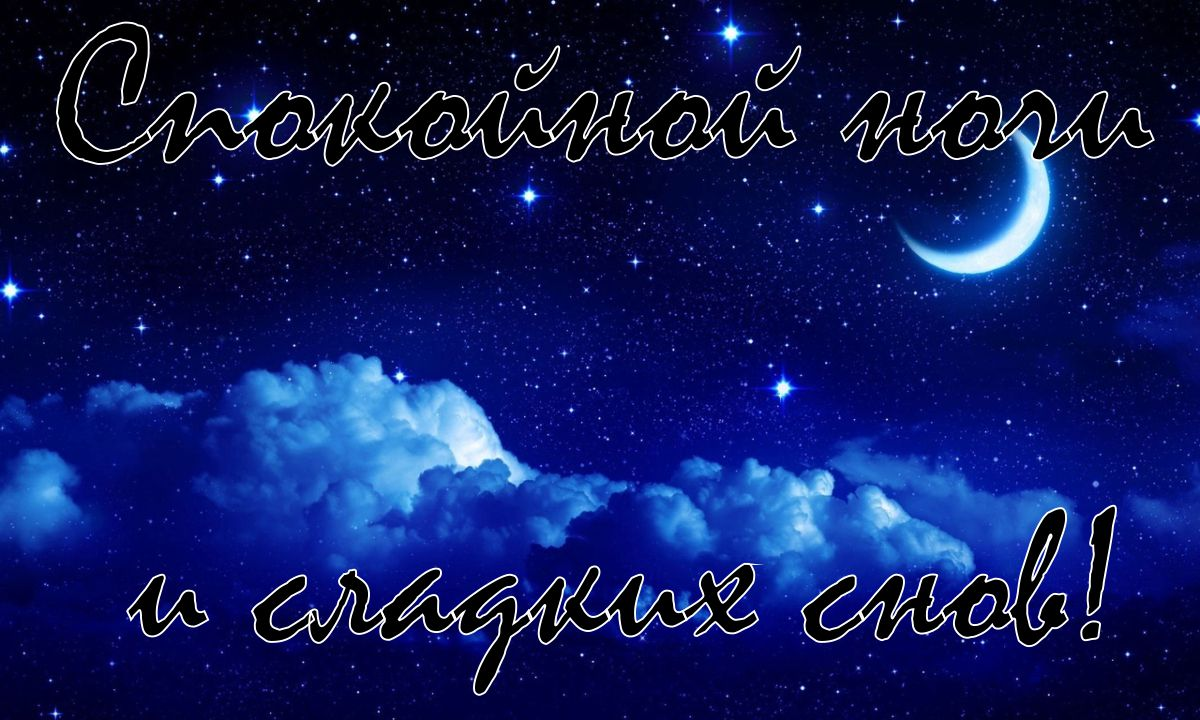 Нежная открытка с пожеланиями спокойной ночи