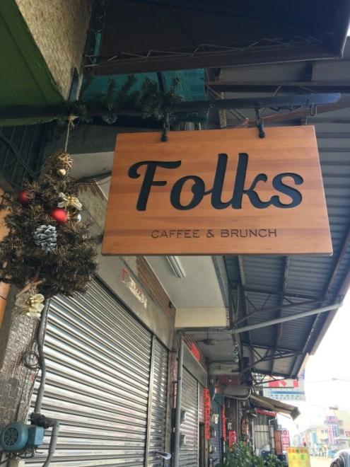 【彰化好食輕食】 Folks早午餐 咖啡 好吃用心的輕食簡餐店