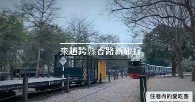 【香路輕旅】第二發 溪湖出發一路往南到北港,一場鐵道美食老廟的時空旅行