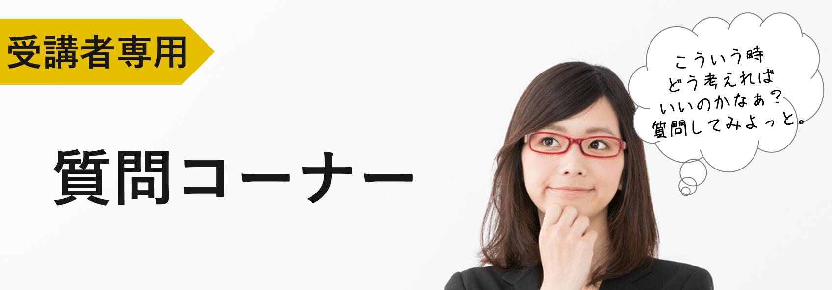 【受講者専用】質問コーナー