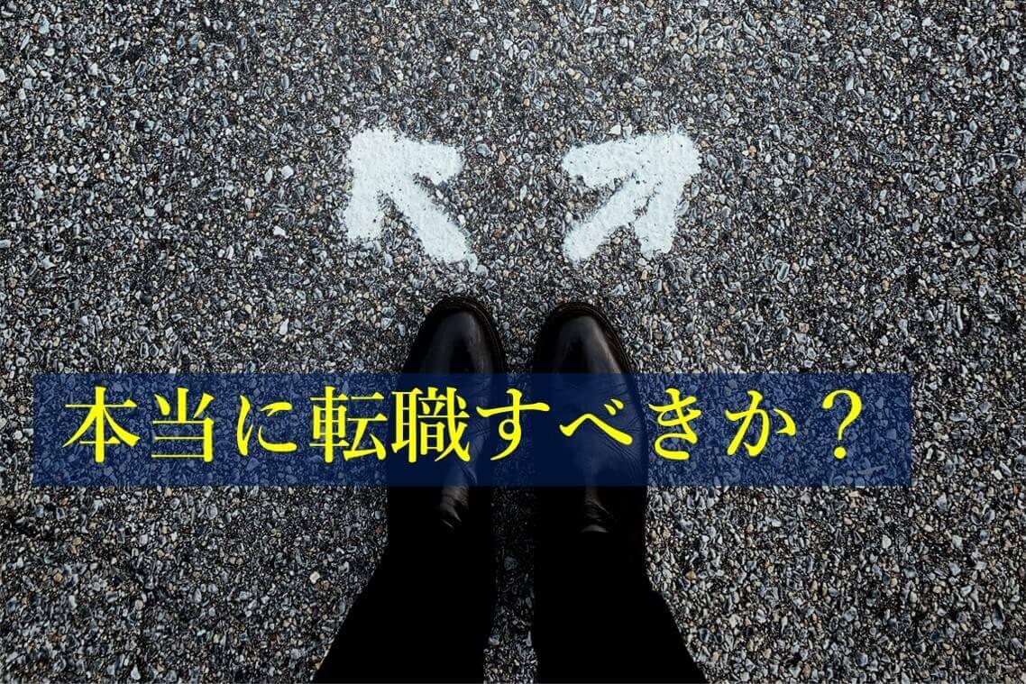 転職で後悔しない決断術13選!転職を決断する理由別の判断基準とは?