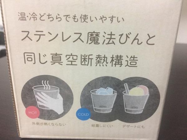 サーモスマグカップ2