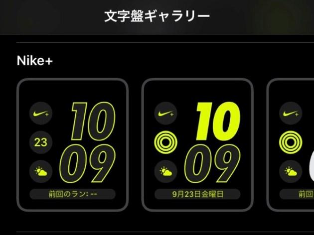 Apple Watch Nike+ 11
