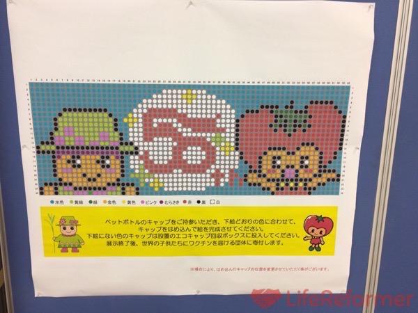 戸田公園駅エコキャップアート 2