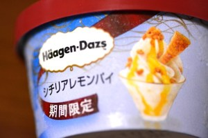 ハーゲンダッツ『シチリアレモンパイ』こんなにもこだわりが上品に表現出来ているアイスに出会ったのは初めてかも!?