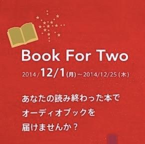 【Book For Two】来月は読み終えた本を持ってスターバックスに行こう! #七ブ侍 #土曜日