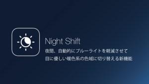 早寝早起きの習慣化にはiPhone標準機能『Night Shift』の使用がオススメですよ!