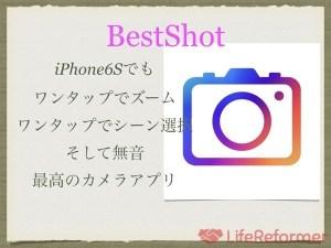 iPhone7じゃなくてもワンタップでズームの切り替え&シャッター音が鳴らない最高のカメラアプリ『BestShot』片手操作がかなり楽に出来ます!
