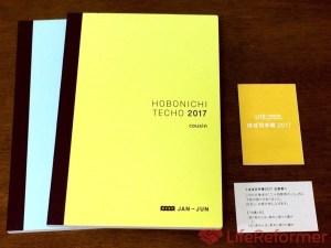 2017年の手帳は『ほぼ日手帳 カズン avec』に決めました!決め手はやはり軽さと週間ダイアリーですね