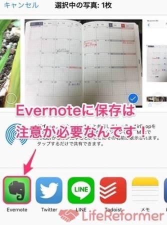 iPhoneの「App Extension」を使ってEvernoteに保存した際は、同期が必要となるのを今さらながら知りました!