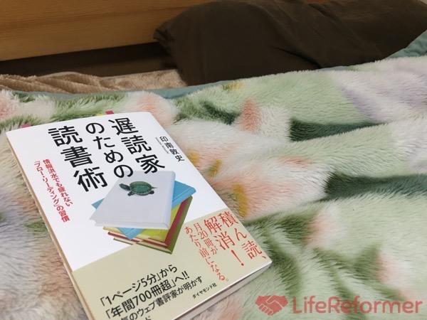 快適な目覚めには『朝の10分間読書』がオススメ!【日刊LR】Vol.28