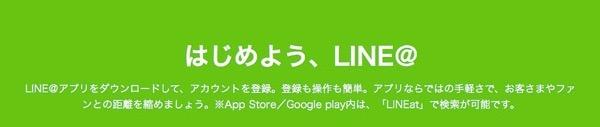 「LINE@(ラインアット)」アカウント作成しました!これでTwitter・Facebook・Google+をやってない友達にもブログ更新を伝えられる!